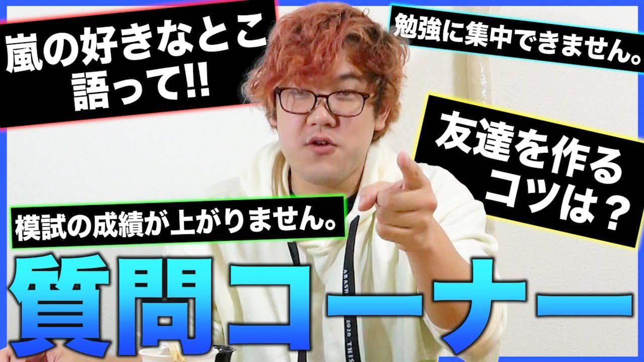 勉強に集中できない時どうする?嵐のどこが好きなの?視聴者からのガチ質問コーナー!!!