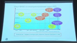 """Международная конференция АО """"Гипровостокнефть"""" — практическая составляющая и реальный опыт. ч.2"""