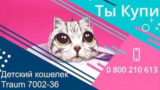Детский тканевый кошелек Trаum 7002-36 купить в Украине. Обзор