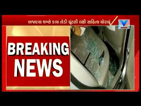 Gujarat Elections: Election-related literature stolen From Godhra | Vtv News