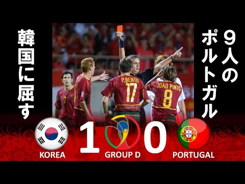 [韓国初の決勝Tへ] 韓国 vs ポルトガル 2002FIFAワールドカップ日韓大会 ハイライト