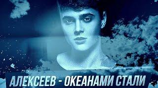 ПРЕМЬЕРА 2016! ALEKSEEV ~ ОКЕАНАМИ СТАЛИ [КЛИП HD]
