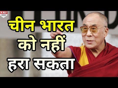 India-China एक-दूसरे को नहीं हरा सकते- Dalai Lama