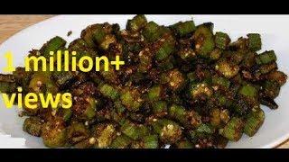 Chatpati masala Bhindi Recipe-How to Make Crispy Okra-Bhindi Kurkuri-Okra or Bhindi Fry thumbnail