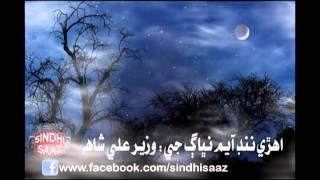 Ahri Nind Ayam Nibhage Ji - Syed Wazir Ali Shah - sindhi saaz