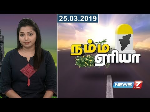 Namma Area Morning Express News | 25.03.2019 | News7 Tamil
