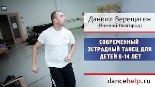 №279 Современный эстрадный танец для детей 8-14 лет. Даниил Верещагин, Нижний Новгород