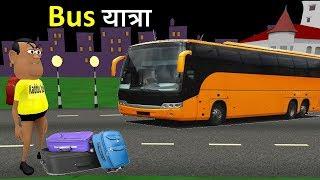 MY JOKE OF - LALCHI BUS WALA ( लालची बस वाला NEW FUNNY COMEDY VIDEO ) - KADDU JOKE