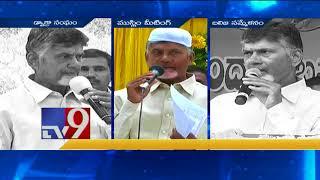 Nandyal By-poll - CM Chandrababu meets Muslim and DWCRA Groups - TV9