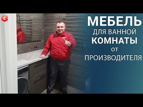 Мебель для ванной комнаты от производителя / Студия мебели Верес
