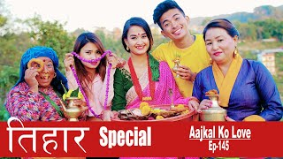 Tihar Special | AAjkal Ko Love | Episode - 145 | Jibesh | Nov 2020 | Colleges Nepal