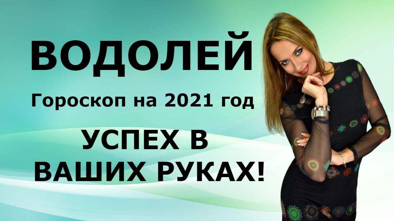 """ВОДОЛЕЙ – гороскоп на 2021 год, """"УСПЕХ В ВАШИХ РУКАХ""""!"""