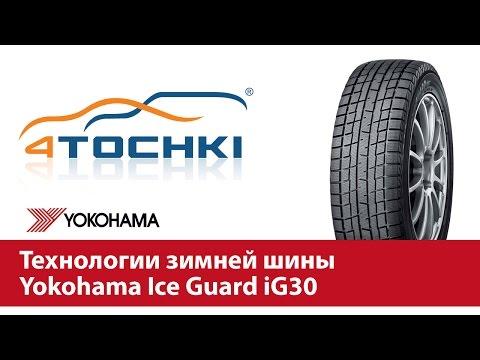 Технологии зимней шины Yokohama Ice Guard iG30