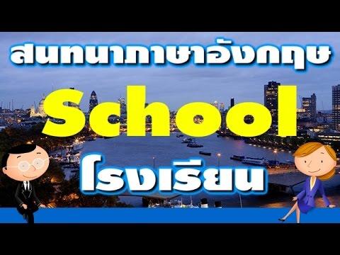 บทสนทนาภาษาอังกฤษง่ายๆ 7 Where do you go to school? คุณเรียนอยู่ที่ไหน