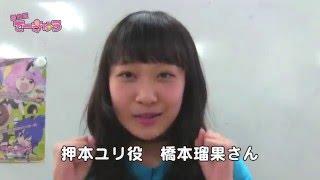 橋本瑠果さん(押本ユリ役)からコメントを頂きました。