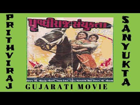 पृथ्वीराज संयुक्ता - Prithviraj Sanyukta | Gujarati Full HD Movie | Snehlata | Ranjit Raj