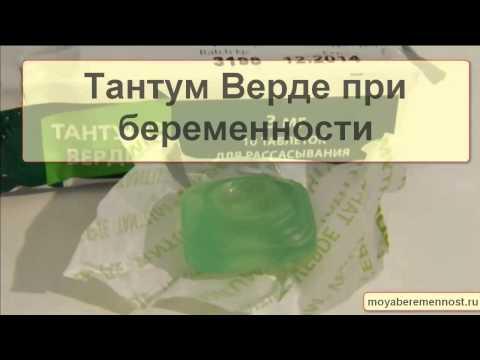 Тантум Верде при беременности + отзывы
