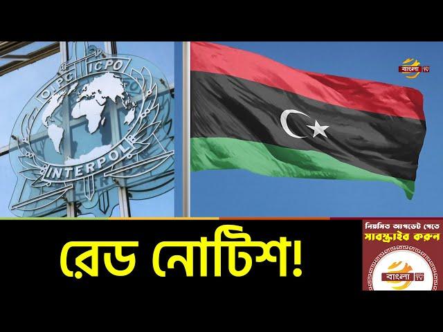 ৬ বাংলাদেশির বিরুদ্ধে ইন্টারপোলের রেড নোটিশ জারি | Libya Probashi News | Bangla TV