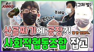 🙋♂️나도 1 할 수 있다999🧼물티슈 🧻점보롤🌱새싹삼(ft.발달장애인) ㅣ울산잡고 ep.35ㅣ사회적협동조합 편