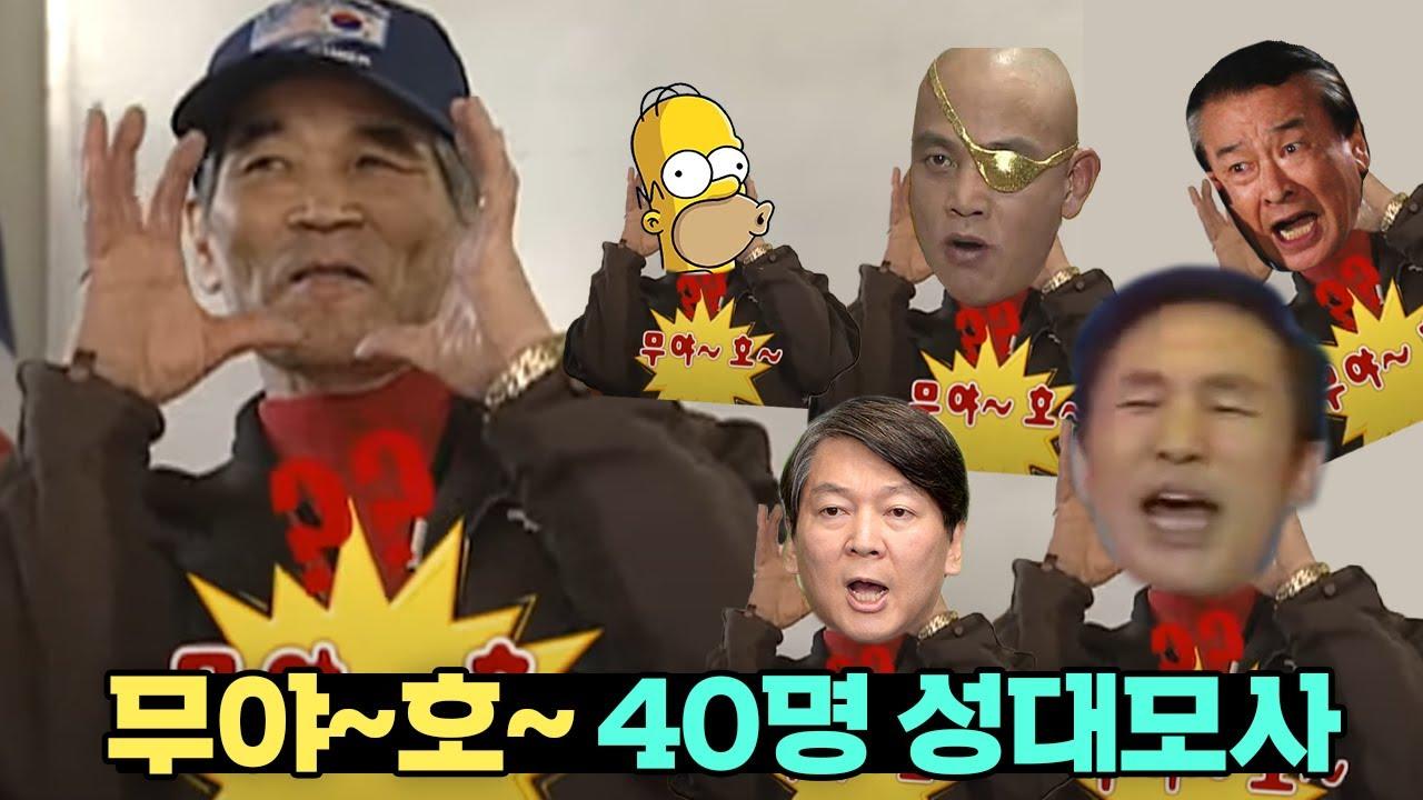 [더빙신안윤상] 무야호 40명 성대모사(feat. 심슨, 문재인, 이명박, 배우, 캐릭터 등)