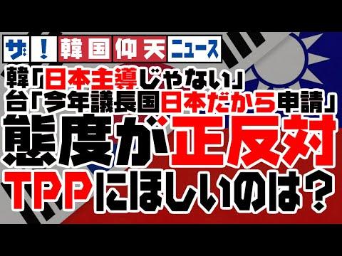ザ・韓国仰天ニュース!180度態度の違う韓国と台湾、CPTPP入れるならどっち!?【ゆっくり解説】 ▶10:22