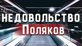 Недовольство Поляков