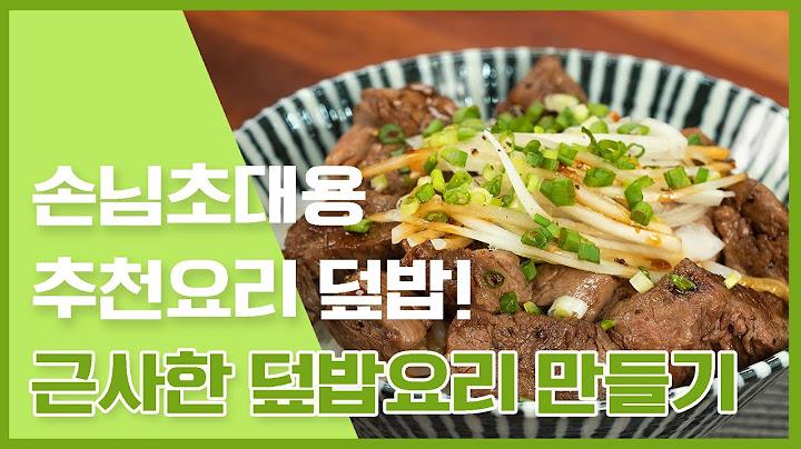 혼자 먹기 아까운 근사한 덮밥요리모음 🍛 [만개의레시피]