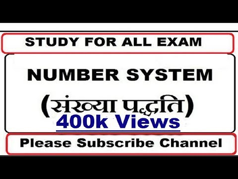 Number system Part-1(संख्या पद्धति) math for SSC Cgl CPO  bank railway olice in hindi