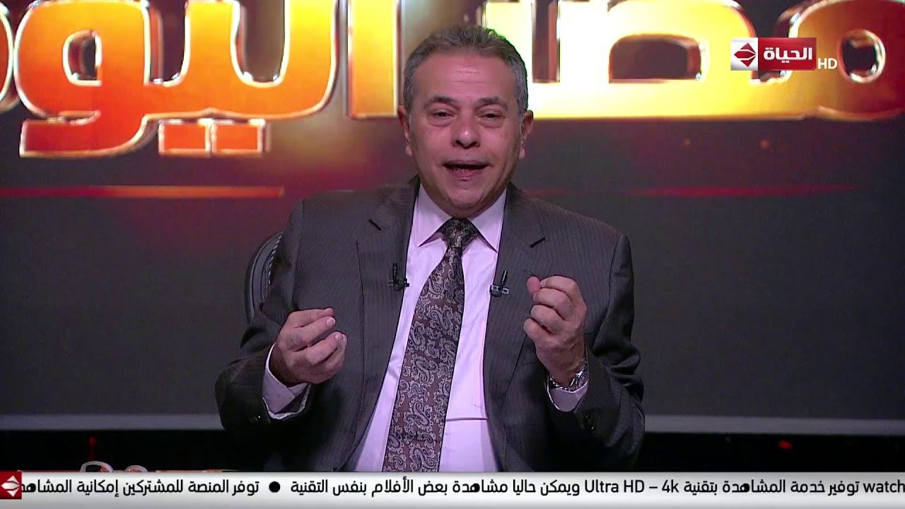 مصر اليوم - توفيق عكاشة | 30 يناير 2020 - الحلقة الكاملة
