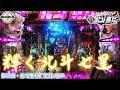 【CR真・北斗無双】実践-157-輝く北斗七星!!の巻