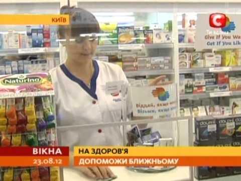 Киевские аптеки бесплатно раздают лекарства