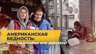«Никто не работает, людям хватает на жизнь». Как в США живут на пособие?