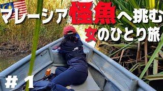 【#① 女1人でマレーシアの熱帯雨林に潜む怪魚へ挑戦!!】汗と涙の9日間密着!ピーコックバスとトーマンを狙いに! 出国から釣りまで☆