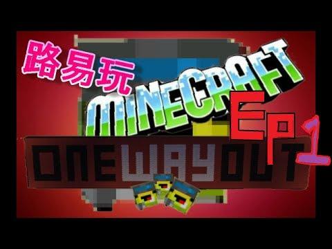 [路易玩]minecraft 解謎 One Way Out 上集 精神病院??