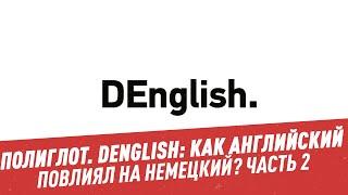Полиглот Denglish как английский повлиял на немецкий Часть 2 Школьная программа для взрослых