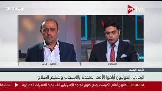 آخر تطورات الأوضاع السياسية عقب تقدم الجيش اليمني نحو صعدة - عبد الله إسماعيل