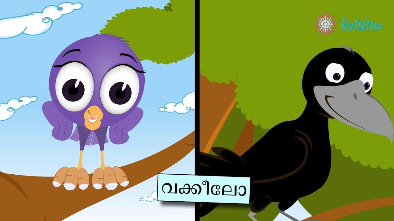 Malayalam Nursery Rhymes Lyrics and Video Collection