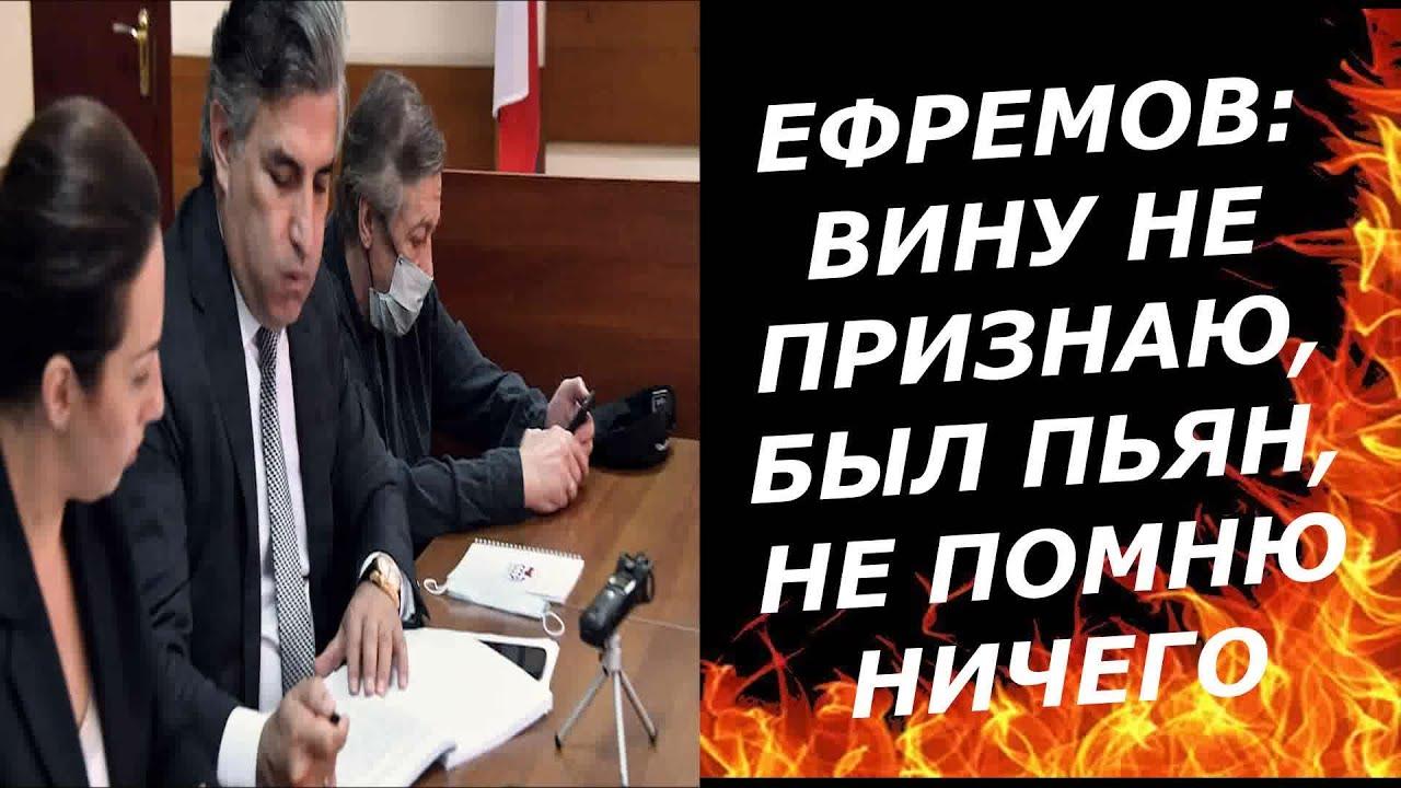 МИХАИЛ ЕФРЕМОВ \ БЫЛ ПЬЯН \  НИЧЕГО НЕ ПОМНЮ \  НЕ ВИНОВЕН