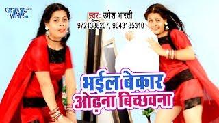 Umesh Bharti का सबसे गाना 2019 - Bhail Bekar Odhana Bichhawana - Bhojpuri Hit Song
