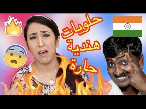 عراقية تجرب حلويات هندية - أكلت فلفل حار وتفلفلت الله لا يراويكم - HIND DEER