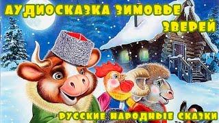 Аудиосказка Зимовье Зверей | Слушать русские народные сказки