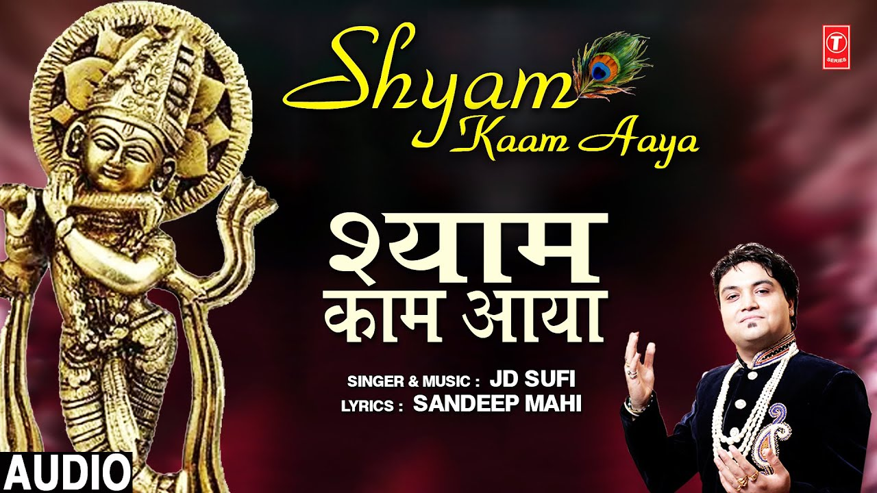 श्याम काम आया Shyam Kaam Aaya I JD SUFI I Khatu Shyam Bhajan I New HD Video Song