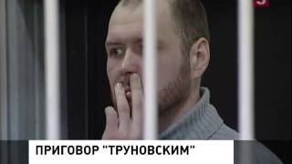 Приговор Труновским (25.12.2012)