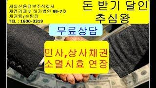 민사,상사채권 소멸시효 연장