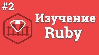 Уроки Ruby для начинающих / #2 - Переменные и типы данных