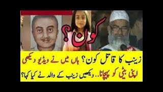 zanaib ka qatil kon ??Words Of Zainab Brother   Zainab Kasur Case News