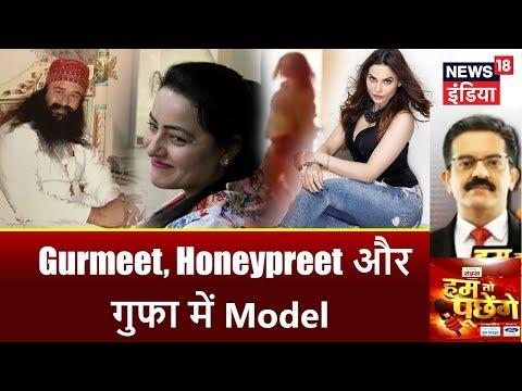 HTP : Gurmeet, Honeypreet और गुफा में Model   News18 India