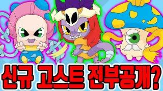 신비아파트 수상한 의뢰 신규 고스트 전부공개?! / 스…