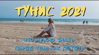 Что нужно знать про отдых в Тунисе в 2021 году