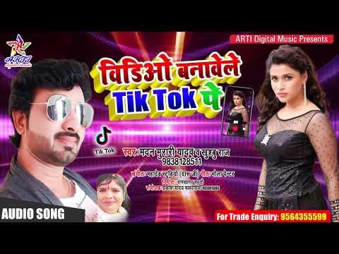 Khushboo Raj का एक और धमाकेदार Bhojpuri धोबी गीत #विडिओ बनावेले Tik Tok पे  Madan Murari Yadav